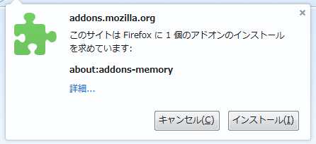 aboutaddons-memory (2)