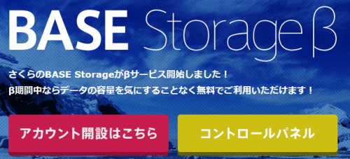 Sakura_BASE_Storage (2)