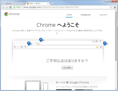 Google Chrome-64bit (8)