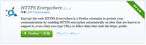 HTTPS Everywhere (1)