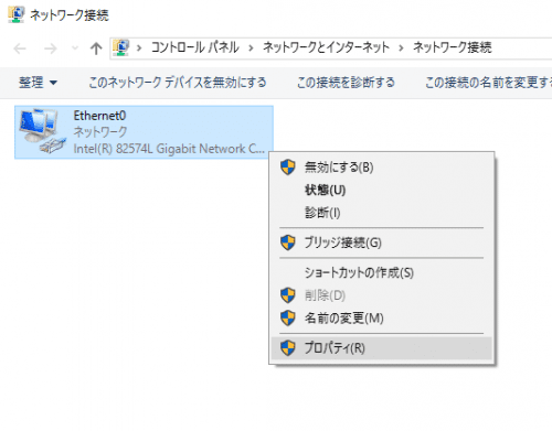 DNS-Server-Change-windows10 (4)