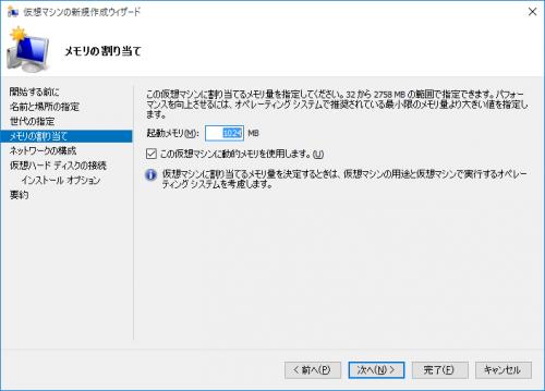 Windows10 Client Hyper-V (12)