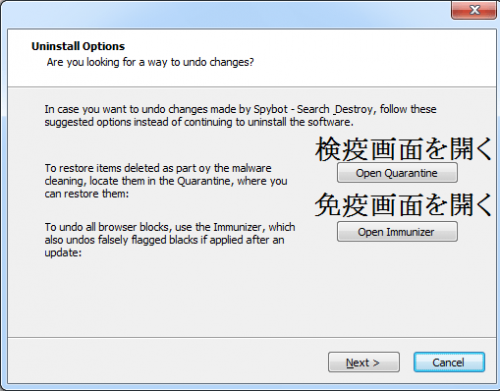 Spybot_Search_and_Destroy_Uninstall (3)
