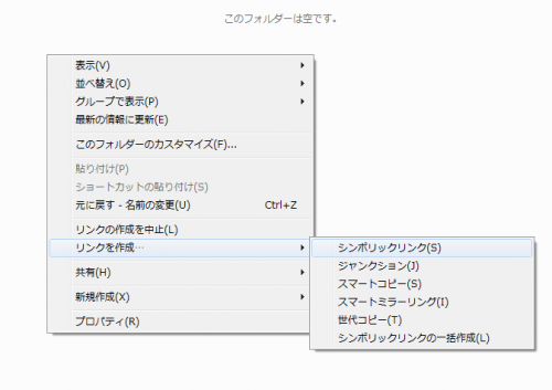Link Shell Extension (10)