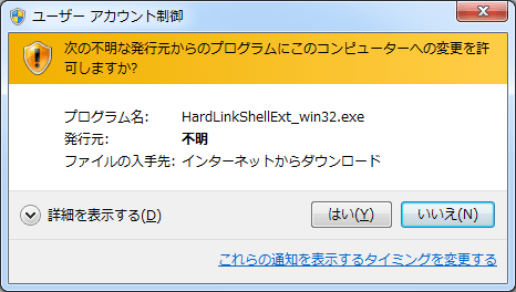 Link Shell Extension (3)