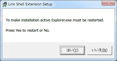 Link Shell Extension (6)