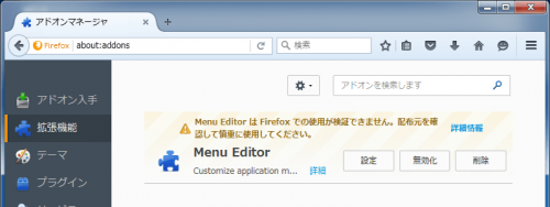 Firefox-addon-signing-disable (5)