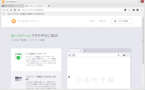 Avast SafeZone Browser (1)