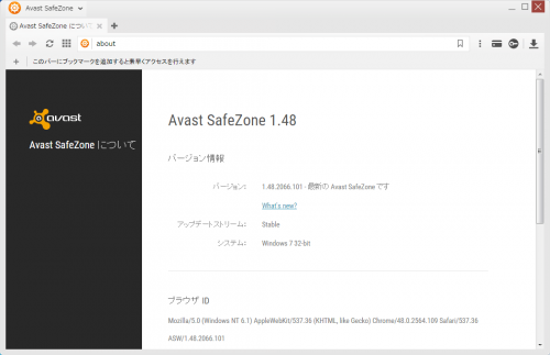 Avast SafeZone Browser (11)
