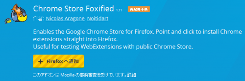 Chrome Store Foxified (1)