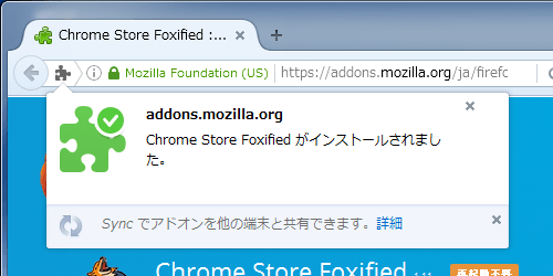 Chrome Store Foxified (3)