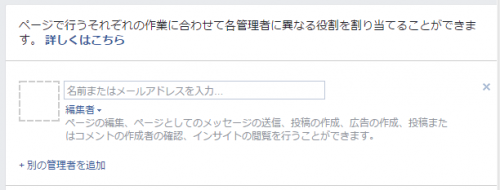 Facebook Page Administrator