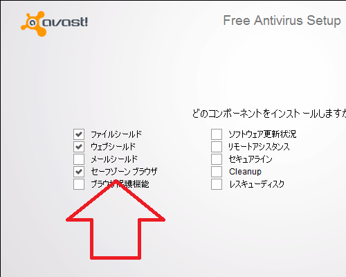 Uninstal Avast SafeZone Browser (6)