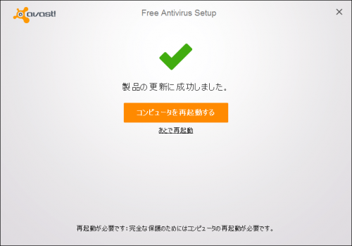 Uninstal Avast SafeZone Browser (9)