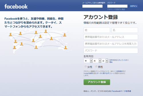 Create Facebook Account (1)