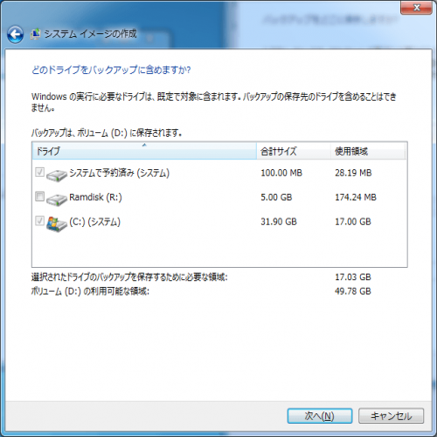 Create Windows System Image (5)