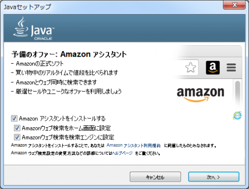 How to install Java Applet (1)