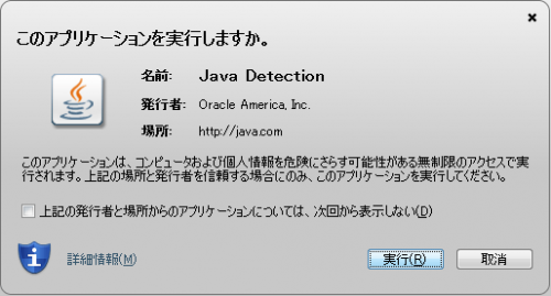 How to install Java Applet (10)