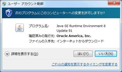 How to install Java Applet (3)