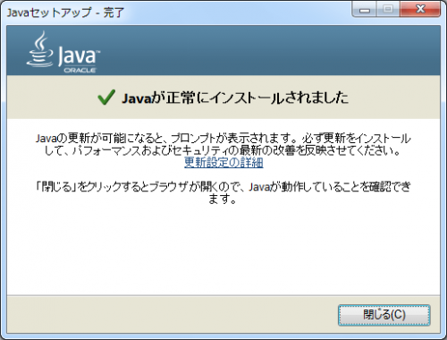 How to install Java Applet (8)