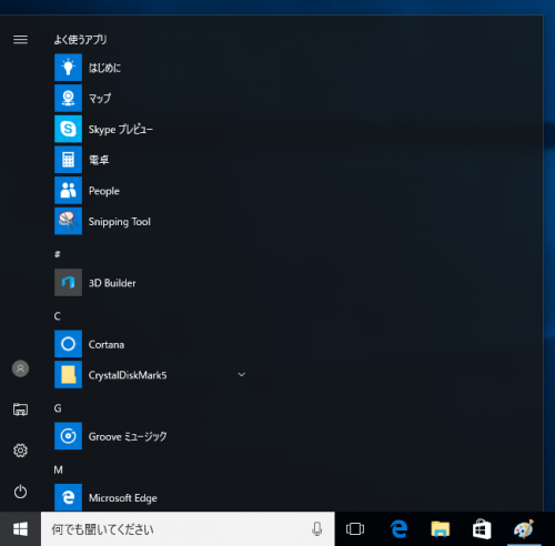 How to the start menu of Windows10 to slim (3)