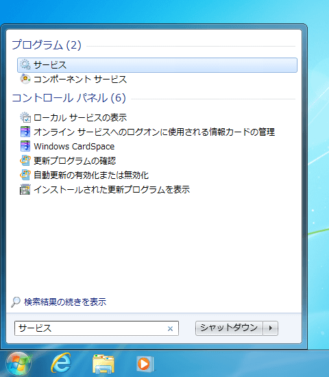 Start of Windows Service (2)