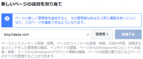 Add Facebook Page Administrator
